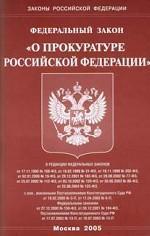 """Федеральный закон РФ """"О прокуратуре РФ"""""""