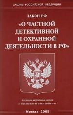 """Федеральный закон РФ """"О частной детективной и охранной деятельности"""""""