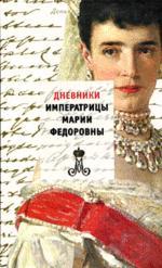 Дневники императрицы Марии Федоровны (1914-1920, 1923 годы)