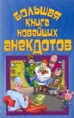 Большая книга новейших анекдотов
