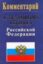 Комментарий к Трудовому кодексу РФ