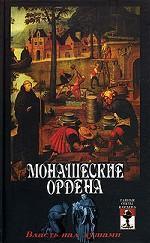 Монашеские ордена: власть над душами
