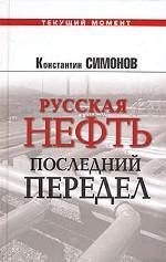 Русская нефть: последний передел