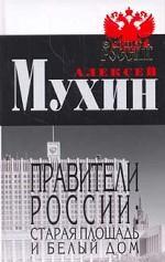 Правители России. Старая площадь и Белый дом
