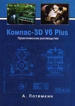 КОМПАС 3D V6 Plus