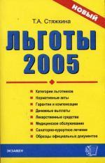 Льготы. 2005