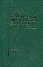 Основы общей микробиологии, иммунологии и вирусологии