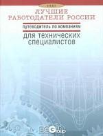 Лучшие работодатели России. Путеводитель по компаниям для технических специалистов