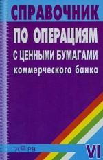 Справочник по операциям с ценными бумагами коммерческого банка