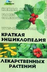 Краткая энциклопедия лекарственных растений