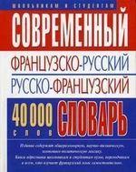 Современный французско-русский, русско-французский словарь