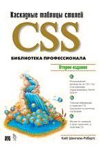 CSS: каскадные таблицы стилей. Библиотека профессионала, 2-е издание