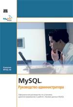 MySQL. Руководство администратора