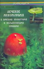 Лечение мухоморами и другими ядовитыми и несъедобными грибами