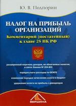 Налог на прибыль организаций. Комментарий (постатейный) к главе 25 НГ РФ