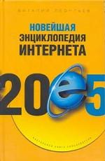 Новейшая энциклопедия Интернет 2005