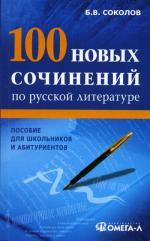 100 новых сочинений по русской литературе. Пособие для школьников и абитуриентов