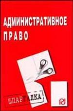 Административное право Шпаргалка