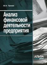 Анализ финансовой деятельности предприятия
