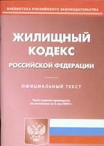 Жилищный кодекс Российской Федерации