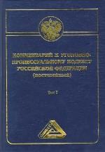 """Постатейный комментарий к Уголовно-процессуальному кодексу РФ"""". Том 1"""