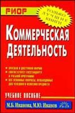 Коммерческая деятельность: учебное пособие