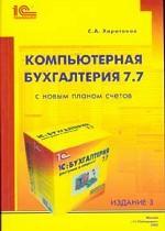 Компьютерная бухгалтерия 7. 7 с новым планом счетов