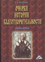 Очерки истории благотворительности. Учебное пособие