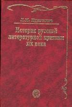 История русской литературной критики ХIХ века