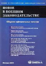 Новое в военном законодательстве РФ. Сборник документов