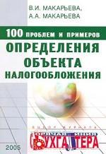 100 проблем и примеров определения объекта налогообложения