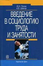 Введение в социологию труда и занятости: Учеб.пособие