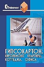 Гипсокартон. Отделка квартиры, коттеджа, офиса. Евроремонт. 4-е издание