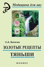 """Золотые рецепты """"Тяньши"""": философия здоровья, секреты Востока. 3-е издание"""