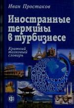 Иностранные термины в турбизнесе. Краткий толковый словарь
