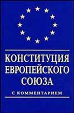 Конституция Европейского Союза. Договор, устанавливающий Конституцию для Европы (с комментарием)