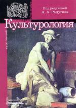 Культурология. Курс лекций