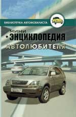 Мини-энциклопедия автолюбителя