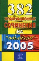 382 экзаменационных сочинения. Темы 2005 года