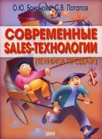Современные sales-технологии (техника продаж). Бохонова О.Ю., Потапов С.В