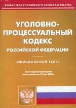 Уголовно-процессуальный кодекс РФ с приложениями