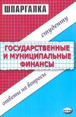 Шпаргалки по государственным и муниципальным финансам