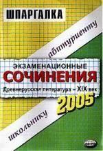 Экзаменационные сочинения. Древнерусская литература - ХIХ век