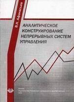 Аналитическое конструирование непрерывных систем управления