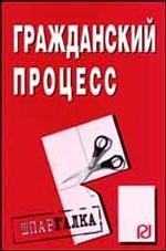 Гражданский процесс Шпаргалка