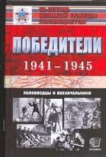 Победители. 1941-1945. Полководцы и военачальники