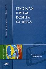 Русская проза конца XX века. Учебное пособие