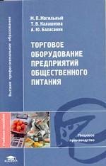 Торговое оборудование предприятий общественного питания: учебное пособие