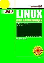Linux для начинающих