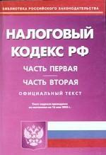 Налоговый кодекс Российской Федерации. Части 1, 2 на 16.05.05